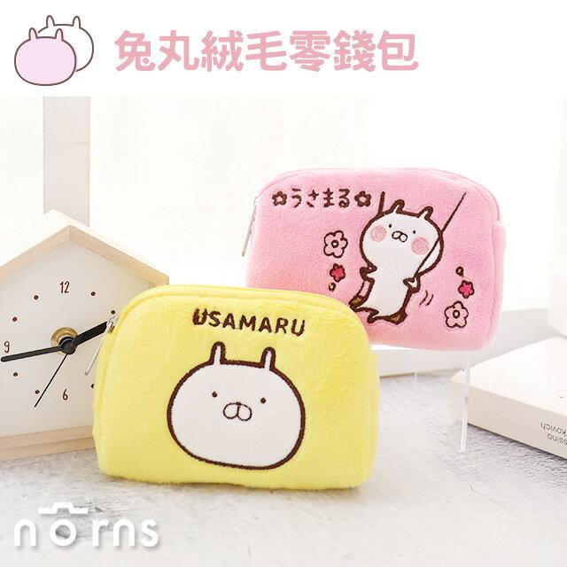 NORNS【兔丸絨毛零錢包】正版授權Usamaru 票卡包 萬用收納包 拉鍊鑰匙包 方形小款 粉色黃色 卡通可愛禮物