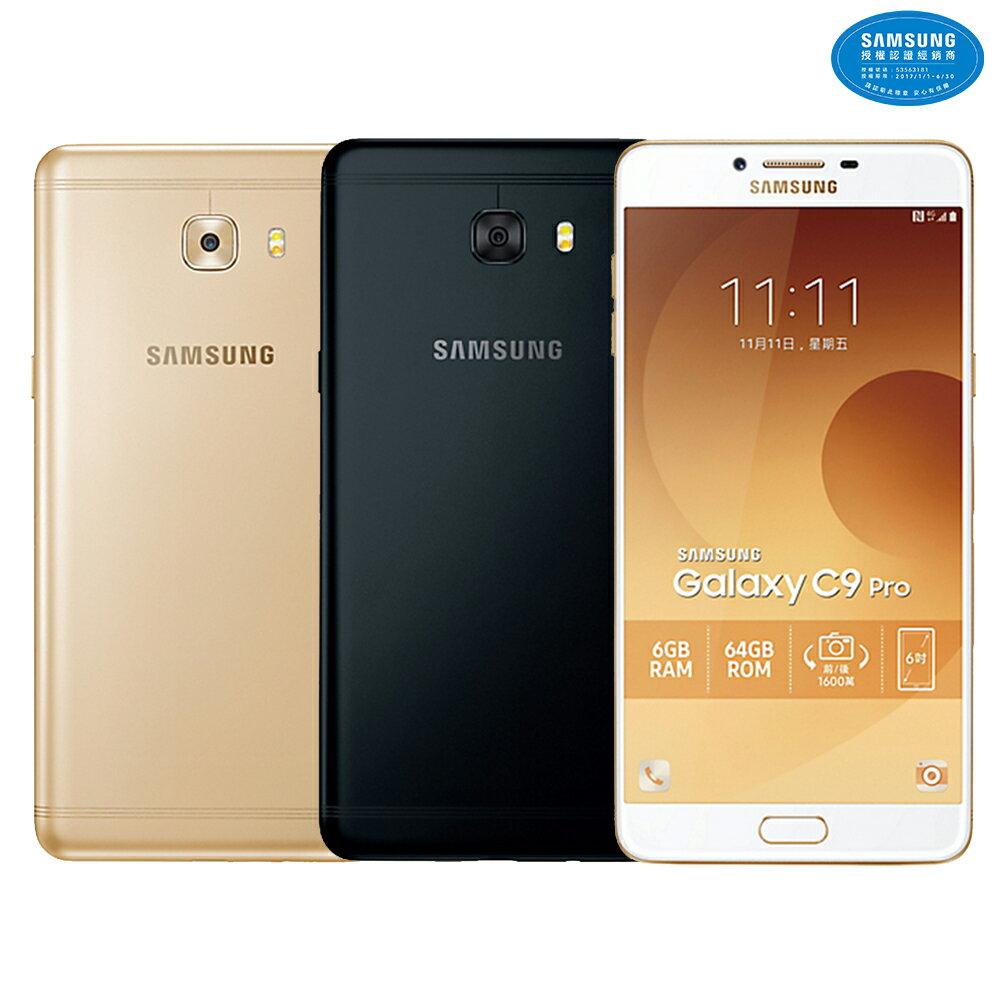 Samsung C9 Pro 6吋 6G記憶體 大螢幕智慧型手機 送原廠自拍腳架+32G記憶卡