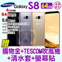 Samsung 三星到Samsung Galaxy S8 4G/64G 贈購物金+TESCOM吹風機白+清水套+螢幕貼 5.8吋 雙卡 智慧型手機