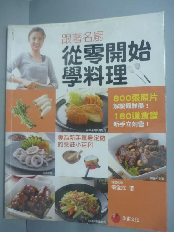 ~書寶 書T5/餐飲_ZCO~跟著名廚從零開始學料理:專為新手量身定做的烹飪小百科_蔡全成