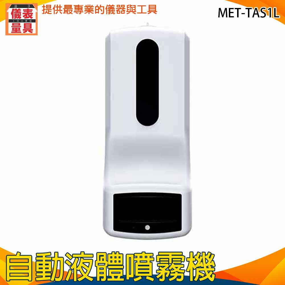 【儀表量具】K9 PRO 台灣現貨 快速出貨 立式皂機 自動消毒機 自動酒精噴霧器 紅外線感應測溫儀 洗手機 全自動測溫 TAS1L 酒精噴霧機