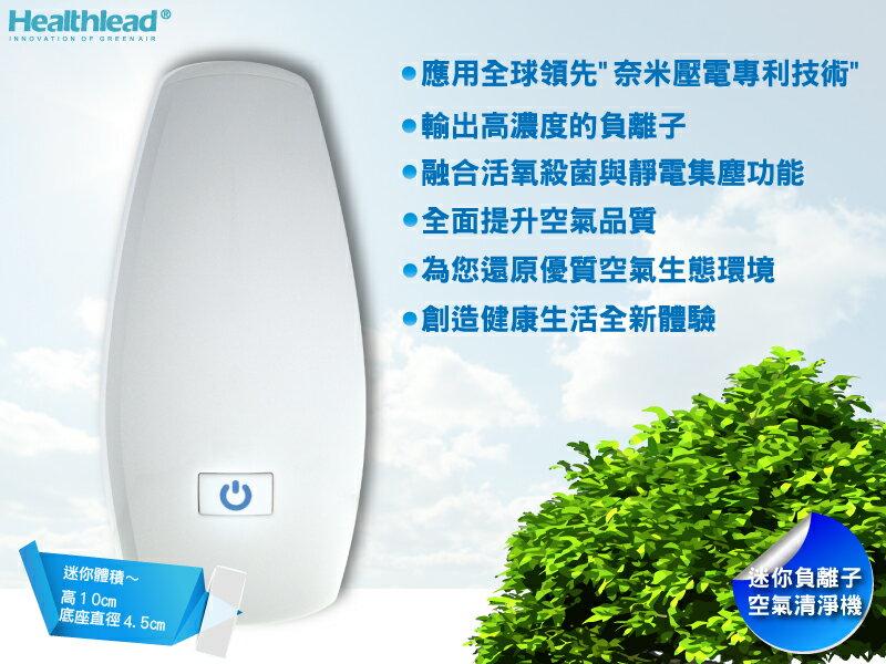 Healthlead迷你空氣清淨機EPI-929(白)
