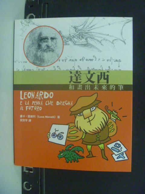 【書寶二手書T7/少年童書_HIL】達文西和畫出未來的筆_盧卡.諾維利
