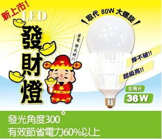 發財燈★超亮LED 球泡 36W 全電壓 白光 黃光★永旭照明C50-LED-36W-E27%