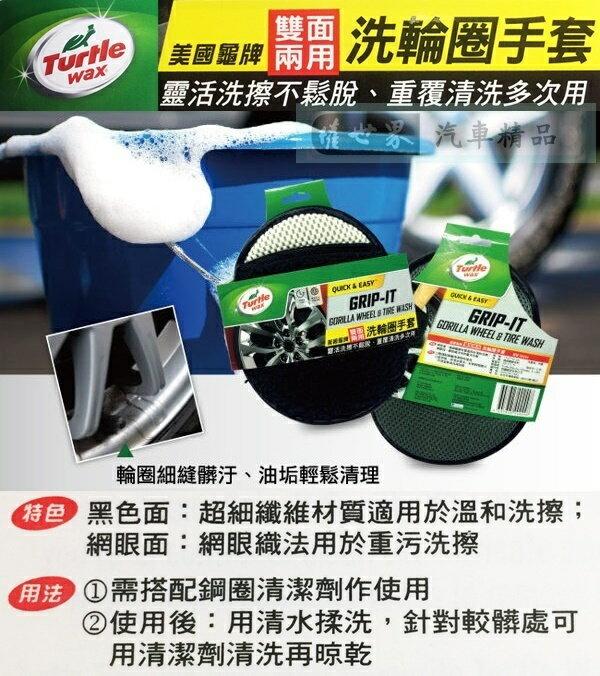 【《Turtle Wax》美國龜牌】汽車車用雙面兩用洗輪圈手套 TW244(液體蠟 美容蠟 打蠟手套)