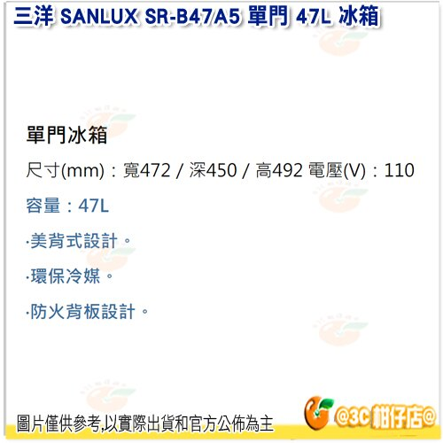 新春活動 含運含安裝 台灣三洋 SANLUX SR-B47A5 定頻 單門 電冰箱 47L 公司貨 1