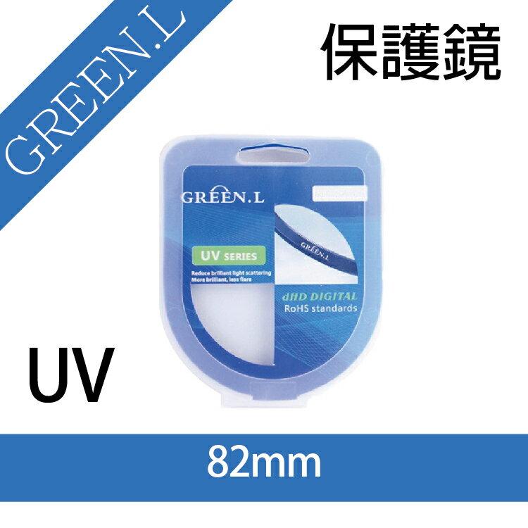 攝彩@綠葉 格林爾 Green.L UV保護鏡 ,82mm (彰化市)