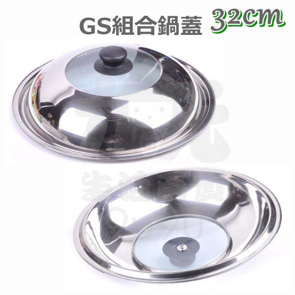 ~九元 ~GS 鍋蓋  32cm 料理鍋蓋