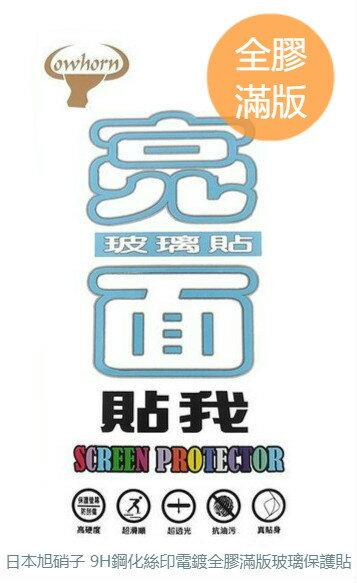 【東洋商行】ASUS ZenFone 3 5.5吋 ZE552KL 9H 鋼化絲印電鍍 全膠滿版玻璃保護貼 疏水疏油 防刮防爆裂 玻璃保護貼