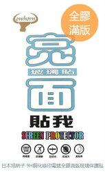 【東洋商行】APPLE iPhone X 9H 鋼化絲印電鍍 全膠滿版玻璃保護貼 疏水疏油 防刮防爆裂 玻璃保護貼