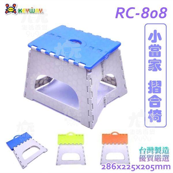 【九元生活百貨】聯府 RC-808 小當家摺合椅 板凳 折疊椅 RC8808