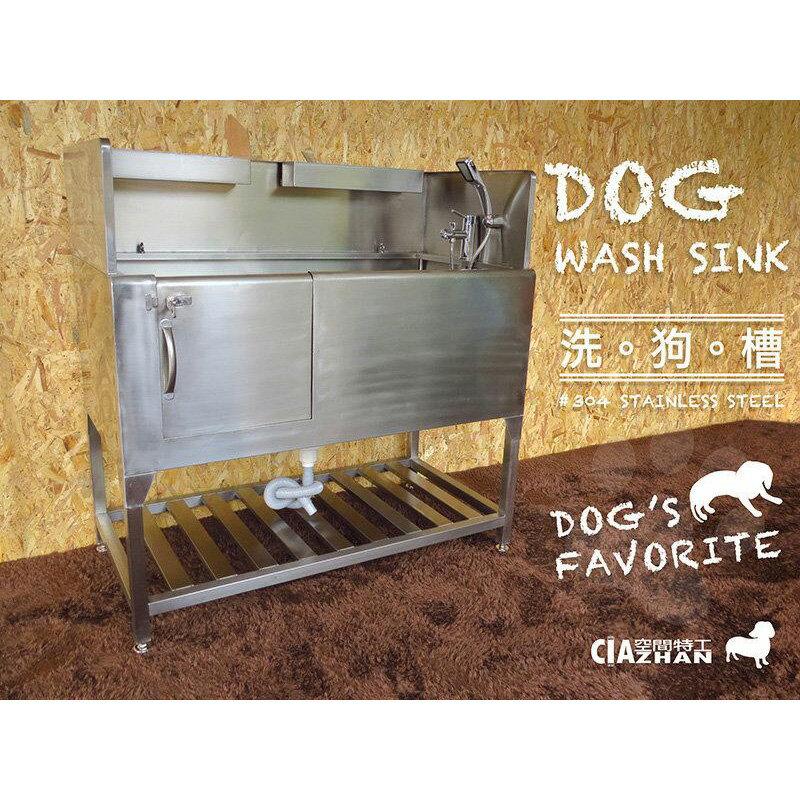 水槽 洗衣槽 洗澡槽 洗狗槽 隔離籠 寵物水槽 洗狗盆 不鏽鋼洗狗槽 (您設計我接單) 不鏽鋼洗狗槽 空間特工 DWMG21 0