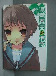 【書寶二手書T8/言情小說_MIG】涼宮春日的憤慨_輕小說_谷川流