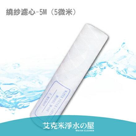 【艾克米淨水】繞紗濾心-5M (5微米)