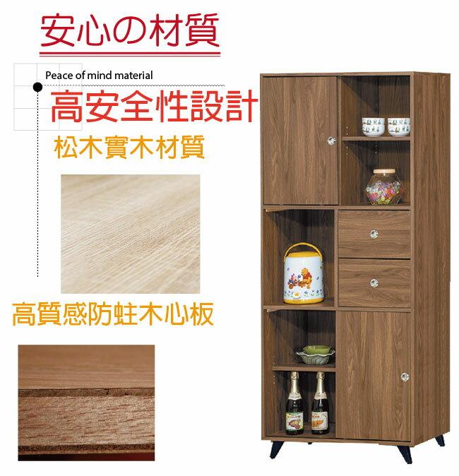 【綠家居】賽露絲 時尚2.7尺多功能高餐櫃/收納櫃