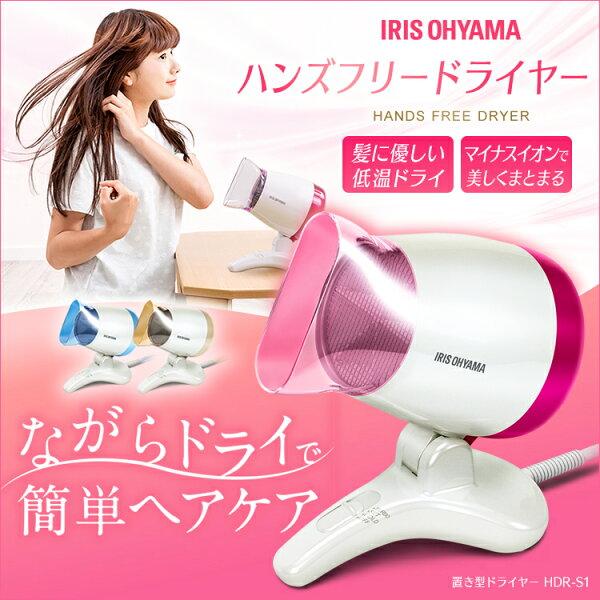 日本必買IRISOHYAMAHDR-S1大風量桌上型負離子吹風機-免運代購