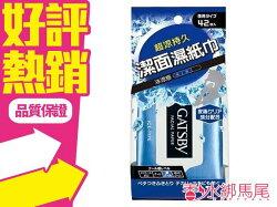 GATSBY 潔面 濕紙巾 冰爽型 / 一般型 大包裝 42張入 隨時清爽不油膩◐香水綁馬尾◐