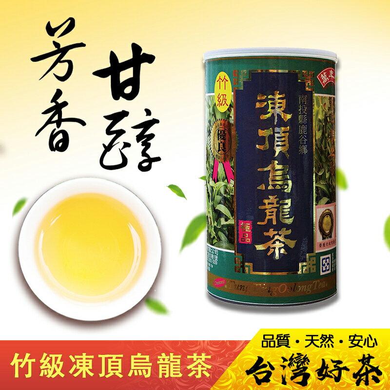 《萬年春》竹級凍頂烏龍茶300公克(g) / 罐 0