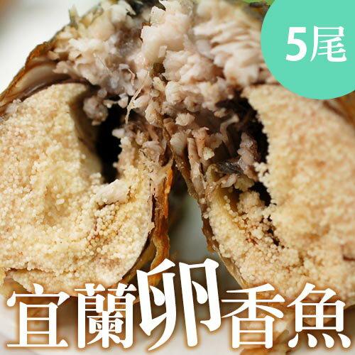【築地一番鮮】宜蘭特選卵香魚5尾(每尾約200g±10%)