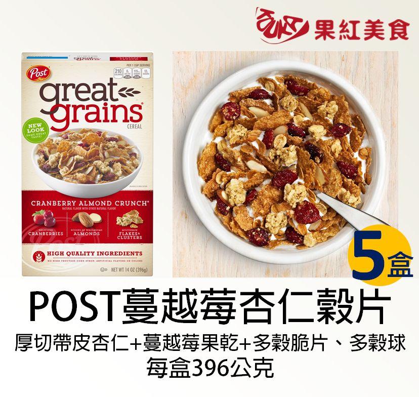 <br/><br/>  [免運] POST 蔓越莓杏仁穀物早餐麥片,每盒396g*5盒 (小紅莓.杏仁.脆麥果球.多穀物脆片)<br/><br/>