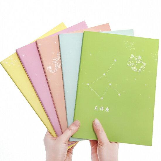 ♚MYCOLOR♚12星座16K筆記本40張學校辦公文具學生日記上班兒童軟面記事本【P230】
