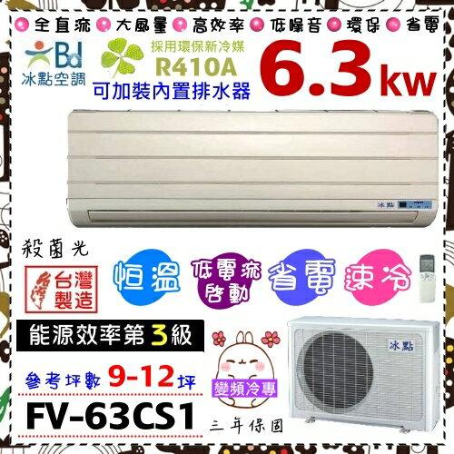 【冰點空調】9-12坪6.3kw約2.8噸變頻單冷分離式冷氣機《FV-63CS1》全機3年保固,壓縮機5年保固