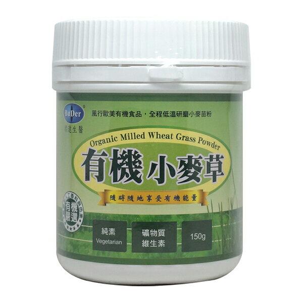 BuDer®標達-有機小麥草粉(150g罐)