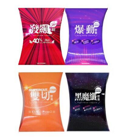 【小資屋】SUPERCUT塑魔纖 發飆錠/爆動膠囊/雙切膠囊/黑魔纖膠囊30粒/盒