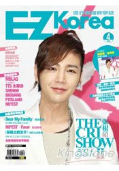 EZ Korea 韓語教學誌 No. 4^(1書1MP3,封面人物 ~張根碩~, 附贈~金