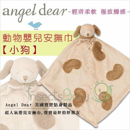 +蟲寶寶+【美國Angel Dear 】超萌療育動物造型安撫巾 -小狗 /輕膚柔軟 極致觸感《現+預》