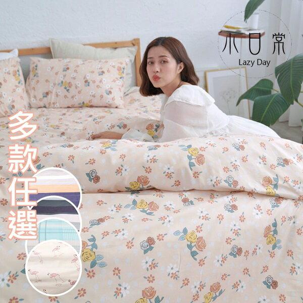 【多款任選】舒柔超細纖維床包被套組|兩用被床包組(單人/雙人/加大)台灣製【母親節推薦】