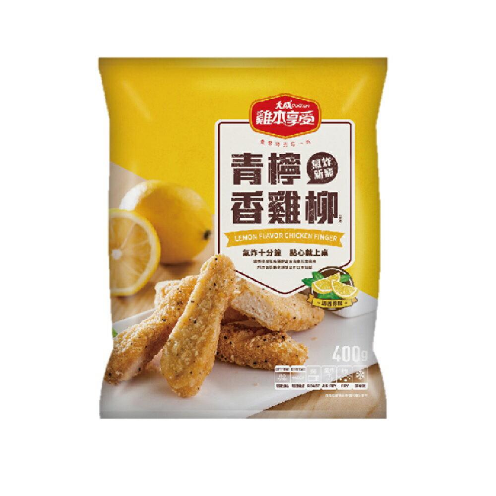 大成食品︱青檸香雞柳 (400g/包)雞塊  雞柳條