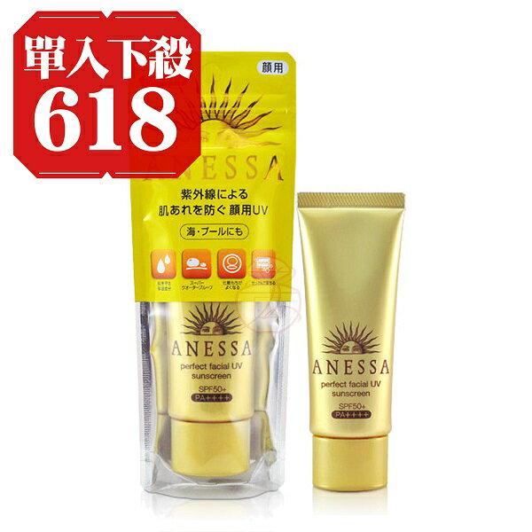 ?現貨+預購? 資生堂 SHISEIDO 安耐曬 金鑽高效防曬乳 SPF50+/PA++++ 40g ☆真愛香水★