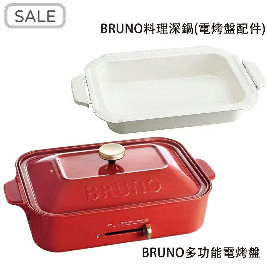 【日本BRUNO】多功能鑄鐵電烤盤(經典紅)+料理深鍋 0