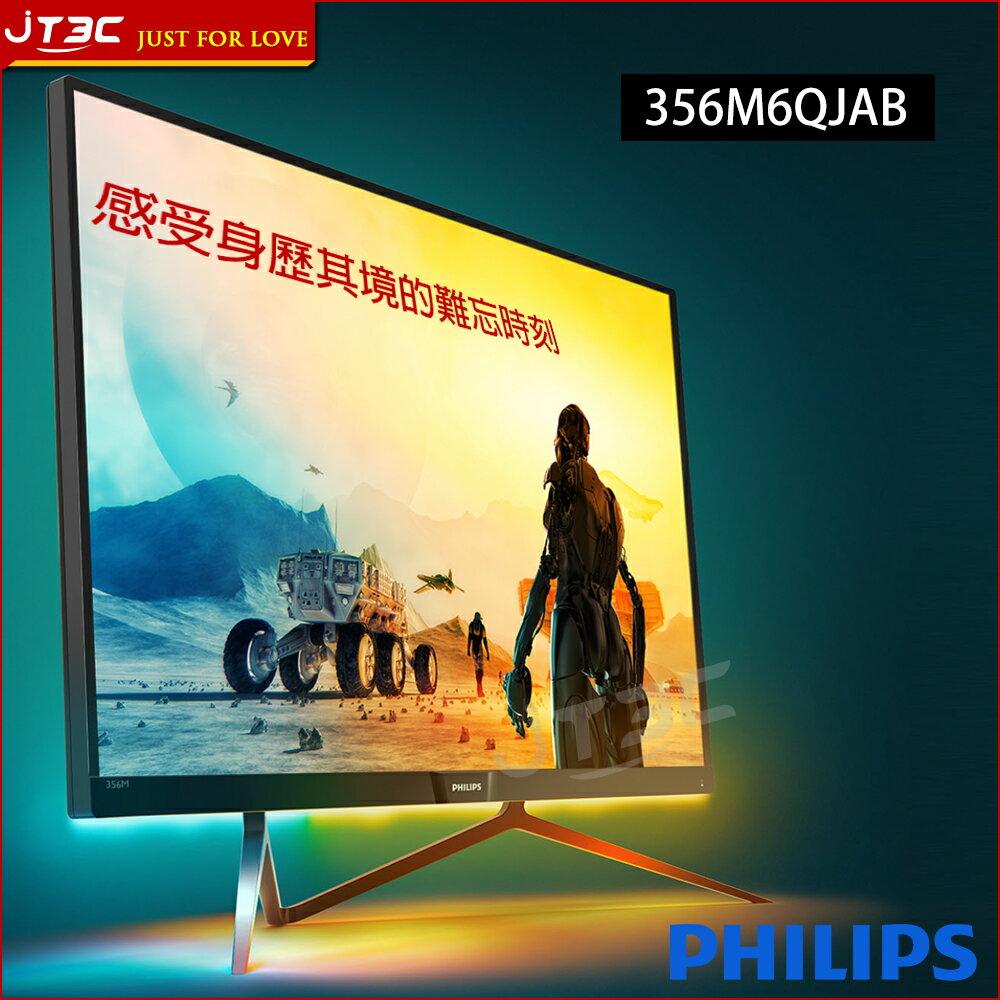 【點數最高16%】PHILIPS 35型低藍光顯示器 (356M6QJAB) IPS/FHD/HDMI/喇叭/1920*1080※上限1500點