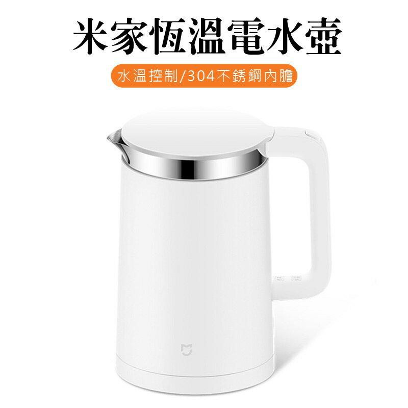 小米米家恆溫電水壺304不銹鋼電熱壺快煮壺 0