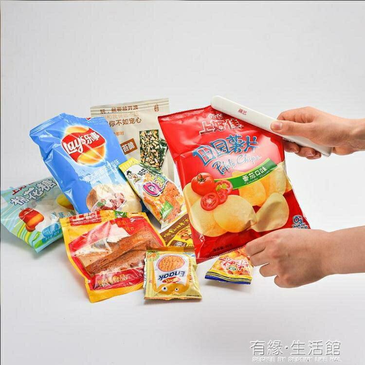 展藝封口機迷小型家用迷你手壓式零食塑料袋牛軋糖雪花酥塑封神器AQ