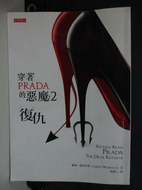 【書寶二手書T1/翻譯小說_NAA】穿著Prada的惡魔2:復仇_蘿倫.薇絲柏格