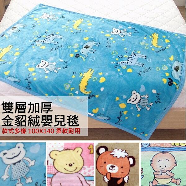 【雙層超柔金貂絨兒童毯】雙面立體包邊寶貝童毯  嬰幼兒毛毯 嬰兒毯 嬰兒毛毯 兒童被 嬰兒被 金貂雲毯 寶寶毯~華隆寢具 - 限時優惠好康折扣
