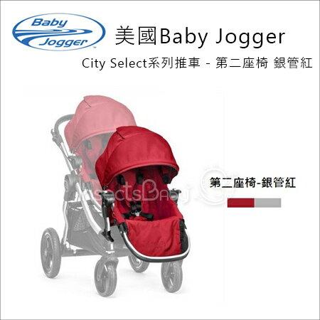 ✿蟲寶寶✿Baby Jogger 全新 City Select 推車雙人第二座椅-銀管紅 不含推車