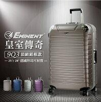行李箱推薦 旅行箱 德國 防撞 飛機