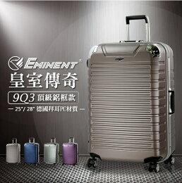 萬國通路 行李箱 旅行箱 德國 防撞 飛機