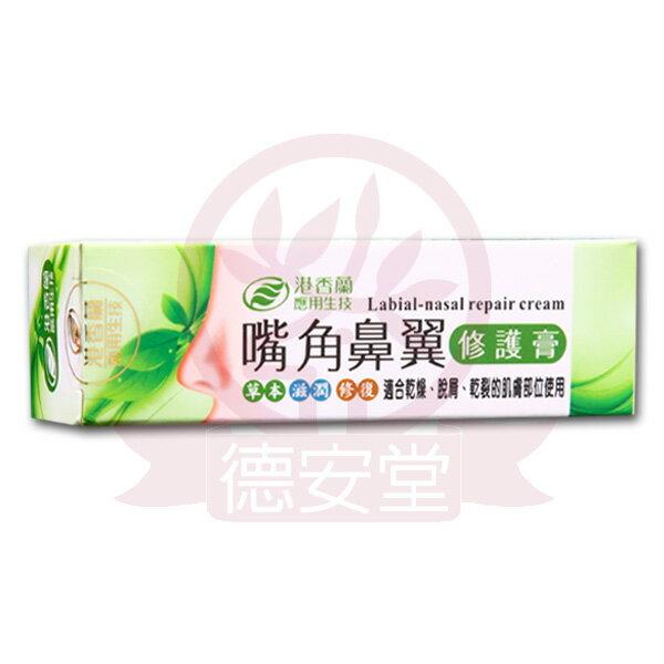 港香蘭嘴角鼻翼修護膏(12克條)x1