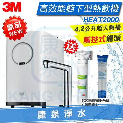康泉淨水:★新機促銷-最新觸控龍頭★3MHEAT2000櫥下型熱飲機飲水機加熱器【送3MSQC前置樹脂系統、SQC前置樹脂濾心一支】