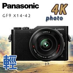"""6/5 Panasonic DC-GF9 X14-42mm 變焦X鏡組(公司貨)""""正經800"""""""