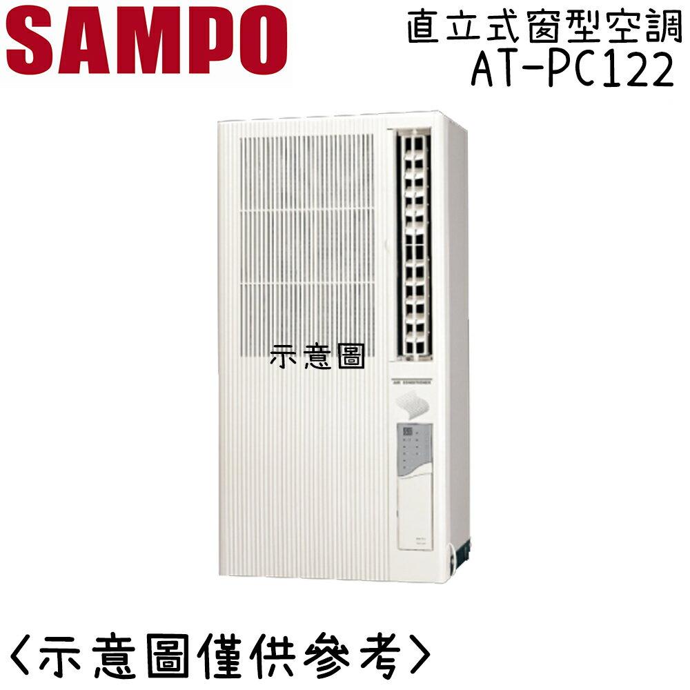 【SAMPO聲寶】3-5坪直立式冷氣AT-PC122【三井3C】