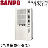 夏日涼一夏推薦【SAMPO聲寶】3-5坪直立式冷氣AT-PC122