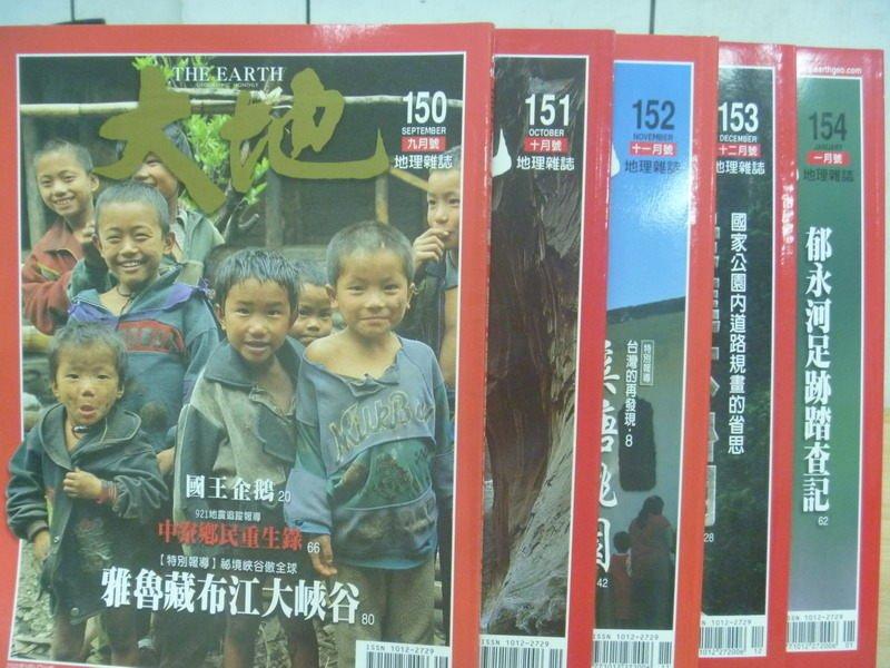【書寶二手書T6/雜誌期刊_ZKP】大地_150~154期間_共5本合售_雅魯藏布江大峽谷等