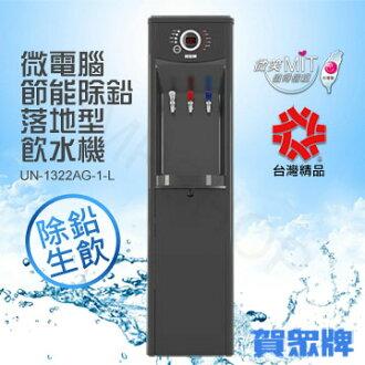 賀眾牌 微電腦冰溫熱落地型節能飲水機 UN-1322AG-1- L 除鉛生飲系統