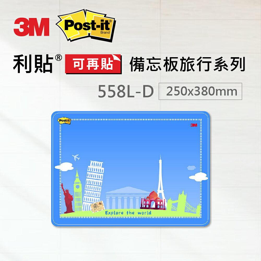3M  可再貼558L-D備忘板 大型旅行系列 (備忘版)